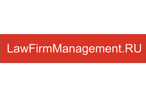 LawFirmManagement.RU!